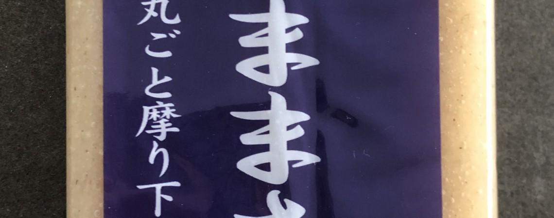 """""""生芋蒟蒻""""から""""みやままさり""""へ"""